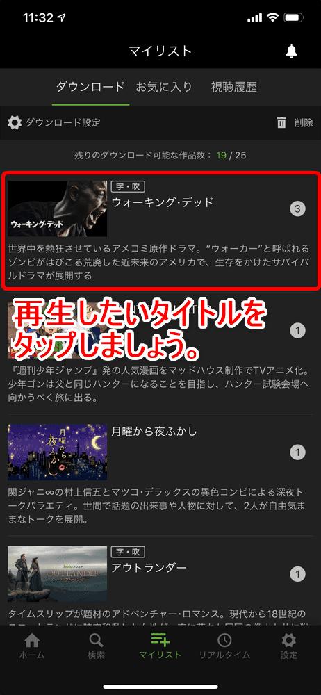 【Huluダウンロード機能の使い方】動画をアプリにダウンロードすればオフライン環境で視聴し放題!Hulu公式アプリに動画をダウンロードする方法|ダウンロードした動画の再生方法:ダウンロードした動画作品リストの中から再生したいタイトルをタップしましょう。