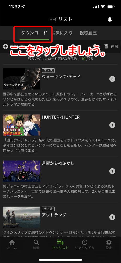 【Huluダウンロード機能の使い方】動画をアプリにダウンロードすればオフライン環境で視聴し放題!Hulu公式アプリに動画をダウンロードする方法|ダウンロードした動画の再生方法:マイリストが表示されたら、画面上部にある「ダウンロード」タブをタップしましょう。