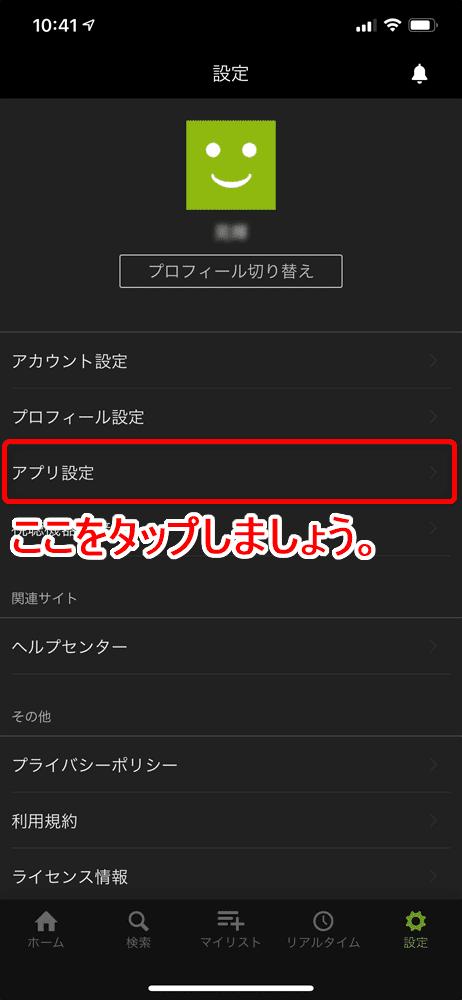 【Huluダウンロード機能の使い方】動画をアプリにダウンロードすればオフライン環境で視聴し放題!Hulu公式アプリに動画をダウンロードする方法|ダウンロードに関する各種設定:事前に画質・通信環境・自動削除の是非を設定しておく:設定画面が表示されたら、「アプリ設定」をタップしましょう。