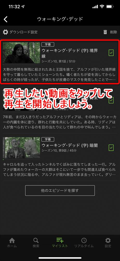 【Huluダウンロード機能の使い方】動画をアプリにダウンロードすればオフライン環境で視聴し放題!Hulu公式アプリに動画をダウンロードする方法|ダウンロードした動画の再生方法:さらにタイトルに属するダウンロード動画が一覧表示されるので、再生したい動画を探してタップしましょう。 これで再生が開始されます。
