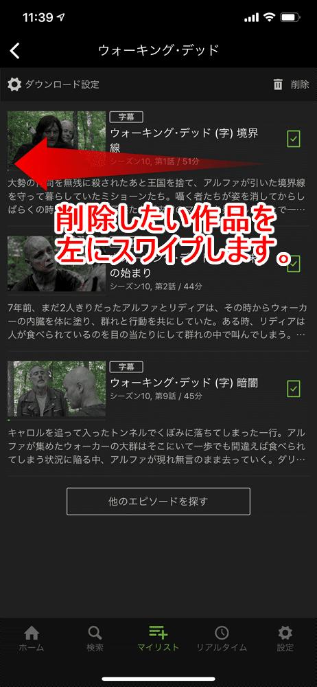 【Huluダウンロード機能の使い方】動画をアプリにダウンロードすればオフライン環境で視聴し放題!Hulu公式アプリに動画をダウンロードする方法|ダウンロードした動画の削除方法:タイトルに属するダウンロード動画が表示されたら、削除したい動画作品を左へスワイプします。