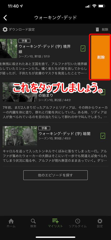 【Huluダウンロード機能の使い方】動画をアプリにダウンロードすればオフライン環境で視聴し放題!Hulu公式アプリに動画をダウンロードする方法|ダウンロードした動画の削除方法:オレンジ色の「削除」と書かれたボタンが現れるので、これをタップしましょう。