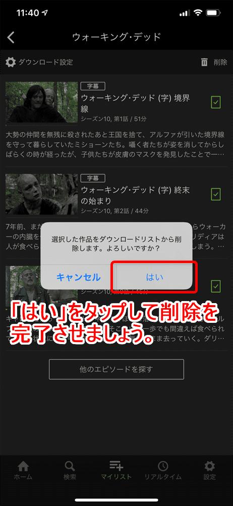 【Huluダウンロード機能の使い方】動画をアプリにダウンロードすればオフライン環境で視聴し放題!Hulu公式アプリに動画をダウンロードする方法|ダウンロードした動画の削除方法:削除するか確認されるので「はい」をタップしましょう。 これで動画の削除は完了です。
