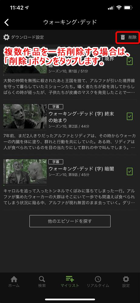 【Huluダウンロード機能の使い方】動画をアプリにダウンロードすればオフライン環境で視聴し放題!Hulu公式アプリに動画をダウンロードする方法|ダウンロードした動画の削除方法:もし複数のタイトルを削除したい場合は、ダウンロード動画一覧表示画面の右上にある「削除」ボタンをタップしましょう。