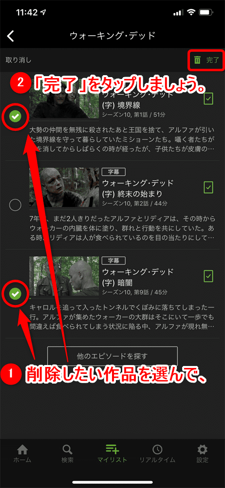 【Huluダウンロード機能の使い方】動画をアプリにダウンロードすればオフライン環境で視聴し放題!Hulu公式アプリに動画をダウンロードする方法|ダウンロードした動画の削除方法:複数の作品を選択できるようになるので、適宜選択して、画面右上にある「完了」ボタンをタップしましょう。 これで指定したダウンロード動画すべてを削除することができます。