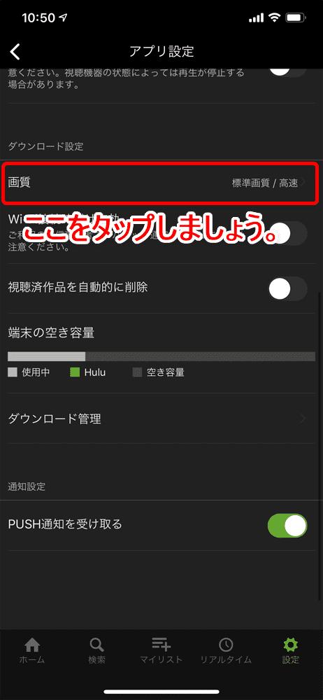 【Huluダウンロード機能の使い方】動画をアプリにダウンロードすればオフライン環境で視聴し放題!Hulu公式アプリに動画をダウンロードする方法|ダウンロードに関する各種設定:事前に画質・通信環境・自動削除の是非を設定しておく:画質の設定:ダウンロード設定にある「画質」をタップしましょう。