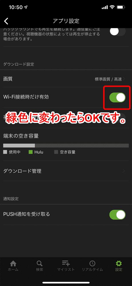 【Huluダウンロード機能の使い方】動画をアプリにダウンロードすればオフライン環境で視聴し放題!Hulu公式アプリに動画をダウンロードする方法|ダウンロードに関する各種設定:事前に画質・通信環境・自動削除の是非を設定しておく:通信環境の設定:ボタンがスライドして、緑色の表示に切り替わったら設定完了です。