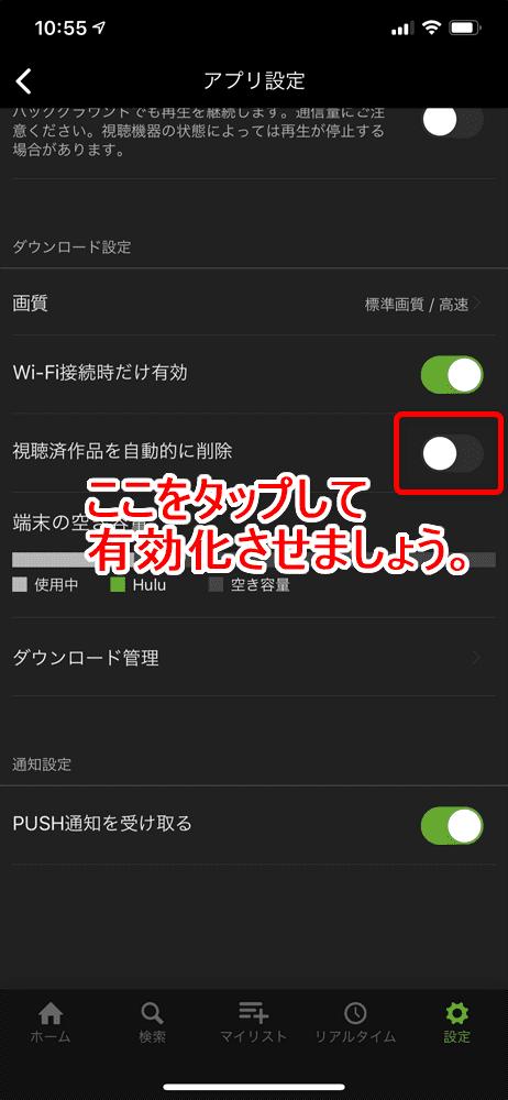 【Huluダウンロード機能の使い方】動画をアプリにダウンロードすればオフライン環境で視聴し放題!Hulu公式アプリに動画をダウンロードする方法|ダウンロードに関する各種設定:事前に画質・通信環境・自動削除の是非を設定しておく:自動削除の是非