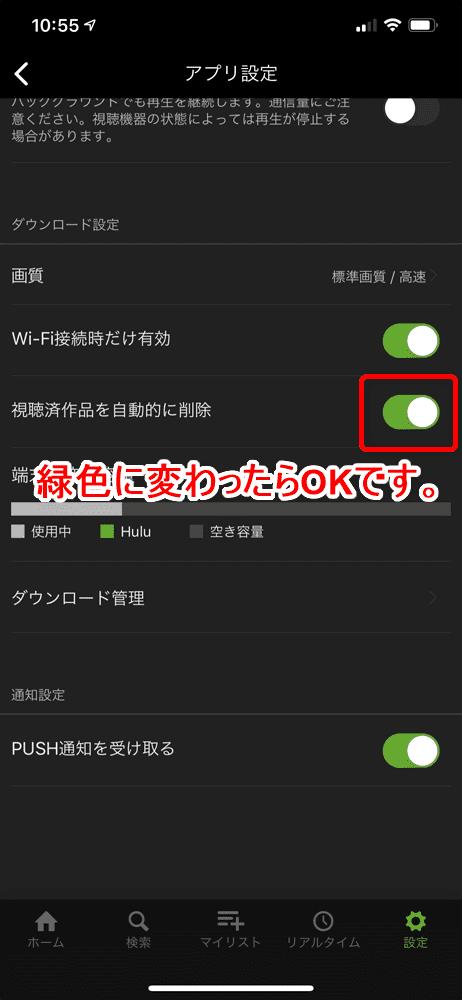 【Huluダウンロード機能の使い方】動画をアプリにダウンロードすればオフライン環境で視聴し放題!Hulu公式アプリに動画をダウンロードする方法|ダウンロードに関する各種設定:事前に画質・通信環境・自動削除の是非を設定しておく:自動削除の是非:ボタンがスライドして、緑色の表示に切り替わった状態が有効になっていることのサインです。