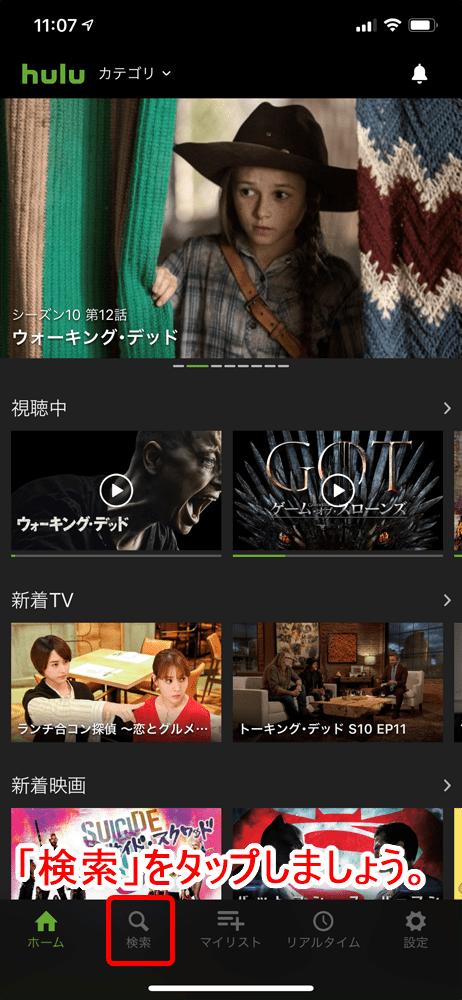 【Huluダウンロード機能の使い方】動画をアプリにダウンロードすればオフライン環境で視聴し放題!Hulu公式アプリに動画をダウンロードする方法|動画のダウンロード方法:ダウンロードしたい作品を検索する