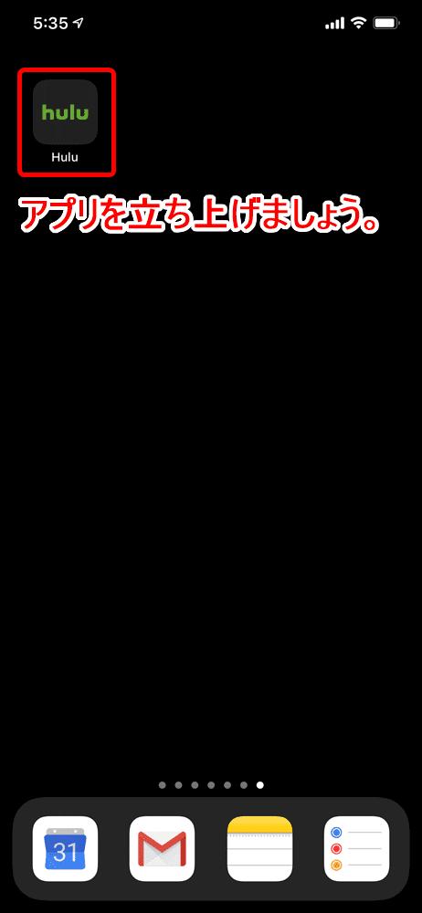 【Huluログイン方法】Hulu(フールー)にログインできない場合の対処法も解説!スマホアプリ&ブラウザ・パソコンでログインする方法まとめ|ログイン手順:スマホアプリ編