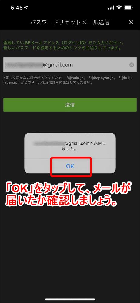 【Huluログイン方法】Hulu(フールー)にログインできない場合の対処法も解説!スマホアプリ&ブラウザ・パソコンでログインする方法まとめ|ログインできない場合の対処法:ログインパスワードを忘れてしまった場合:「(登録しているEメールアドレス)へ送信しました。」と表示されたら「OK」をタップして、Huluからメールが来たか確認しましょう。