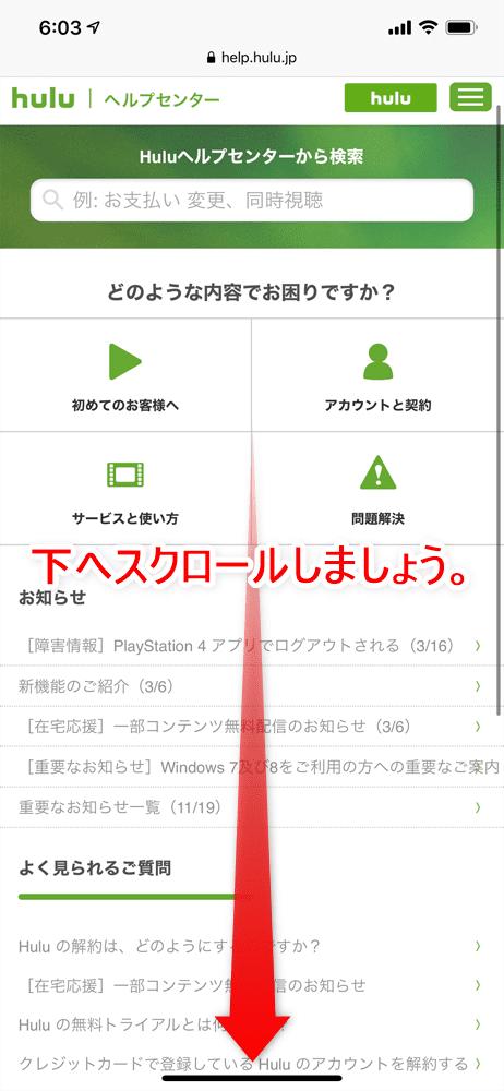 【Huluログイン方法】Hulu(フールー)にログインできない場合の対処法も解説!スマホアプリ&ブラウザ・パソコンでログインする方法まとめ|ログインできない場合の対処法:Eメールアドレス・パスワードを忘れてしまった場合:Huluヘルプセンターのページが表示されたら、下へスクロールしましょう。