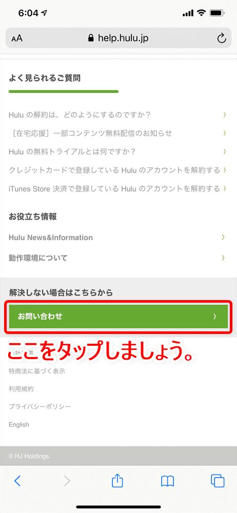 【Huluログイン方法】Hulu(フールー)にログインできない場合の対処法も解説!スマホアプリ&ブラウザ・パソコンでログインする方法まとめ|ログインできない場合の対処法:Eメールアドレス・パスワードを忘れてしまった場合:「お問い合わせ」と書かれた緑のボタンがあるので、これをタップします。