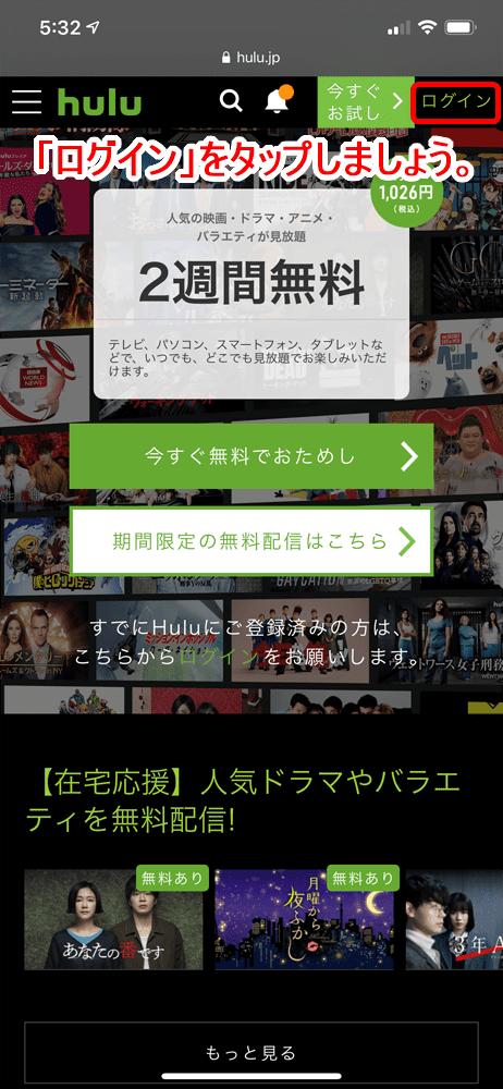 【Huluログイン方法】Hulu(フールー)にログインできない場合の対処法も解説!スマホアプリ&ブラウザ・パソコンでログインする方法まとめ|ログイン手順:スマホブラウザ編