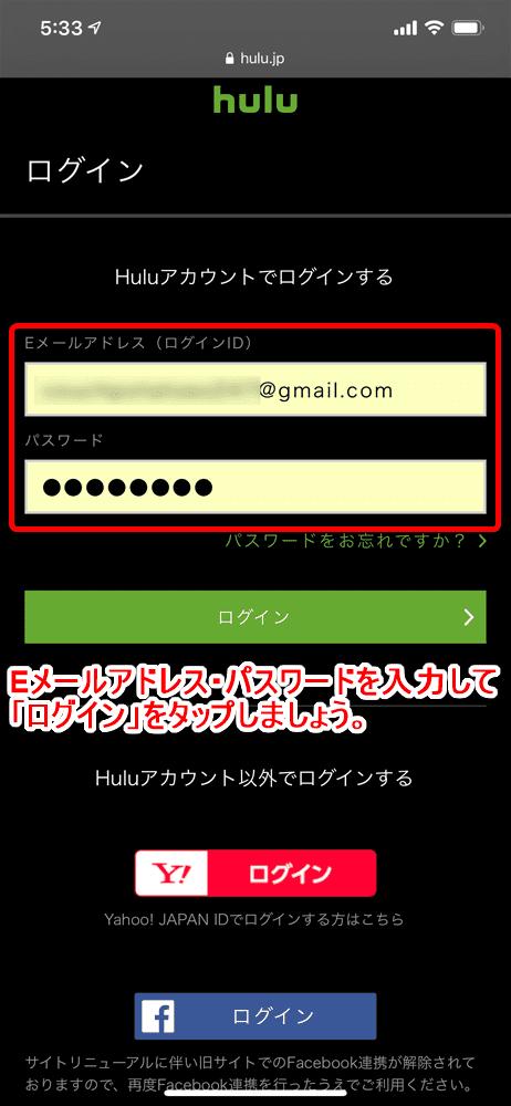 【Huluログイン方法】Hulu(フールー)にログインできない場合の対処法も解説!スマホアプリ&ブラウザ・パソコンでログインする方法まとめ|ログイン手順:スマホブラウザ編:登録したEメールアドレスとパスワードを入力したら「ログイン」ボタンをタップしましょう。