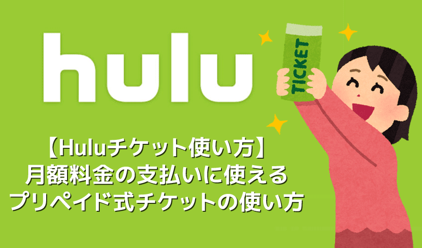 【Huluチケット使い方】カード&キャリア決済せずに契約するならプリペイド式のHuluチケットがおすすめ|無料トライアルを適用させて登録する方法も解説