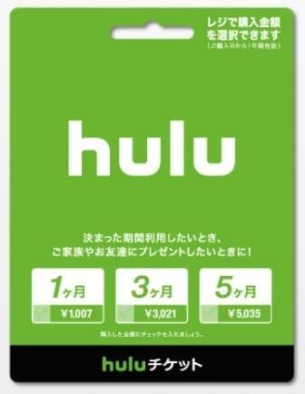 【Huluチケット使い方】カード&キャリア決済せずに契約するならプリペイド式のHuluチケットがおすすめ|無料トライアルを適用させて登録する方法も解説|「Huluチケット」とは?