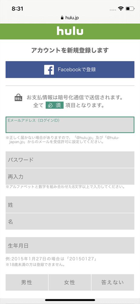 【Huluチケット使い方】カード&キャリア決済せずに契約するならプリペイド式のHuluチケットがおすすめ|無料トライアルを適用させて登録する方法も解説|使い方:新規ユーザーの場合:新規登録画面が表示されたら、必要事項を入力しましょう。