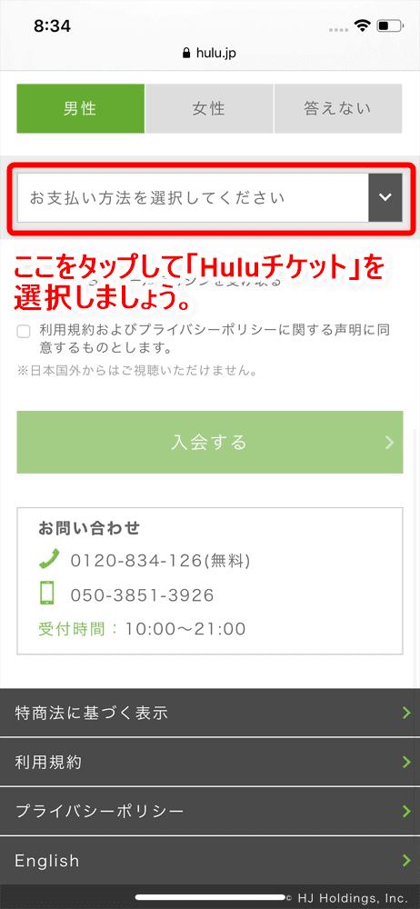 【Huluチケット使い方】カード&キャリア決済せずに契約するならプリペイド式のHuluチケットがおすすめ|無料トライアルを適用させて登録する方法も解説|使い方:新規ユーザーの場合:最後の必要事項で支払方法の選択項目があります。 ここで「Huluチケット」を指定しましょう。