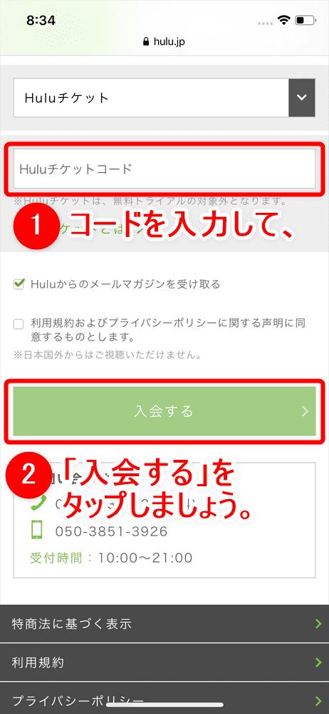 【Huluチケット使い方】カード&キャリア決済せずに契約するならプリペイド式のHuluチケットがおすすめ|無料トライアルを適用させて登録する方法も解説|使い方:新規ユーザーの場合:Huluチケットコードを入力する欄が表示されるので、お手持ちのHuluチケットに記載されたコードを入力しましょう。
