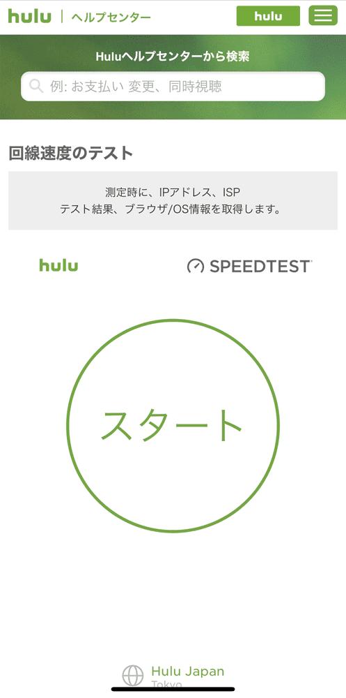 【Huluをテレビで見る方法まとめ】最も手軽&割安な方法や見れない場合の対処法など解説!Hulu(フールー)をテレビで見る方法|Huluをテレビで見るための基礎知識:高速インターネット回線