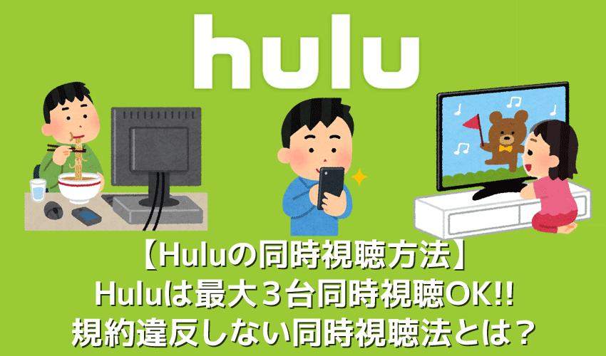 【Hulu同時視聴方法まとめ】Huluは最大3台で同時視聴OK!利用規約違反せずに複数デバイスで動画再生する方法|オフライン再生を活用して家族共有!