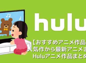 【Huluおすすめアニメ】Hulu(フールー)配信中のおすすめアニメラインナップまとめ|鬼滅の刃・コナンなどの人気作から最新アニメの見逃し配信まで多数!!