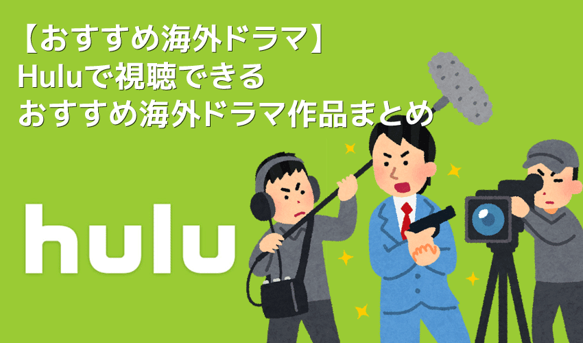 【Huluおすすめ海外ドラマ】Hulu(フールー)のおすすめ海外ドラマ作品一覧|ウォーキングデッド・ゲームオブスローンズ・Huluプレミア作品など充実!