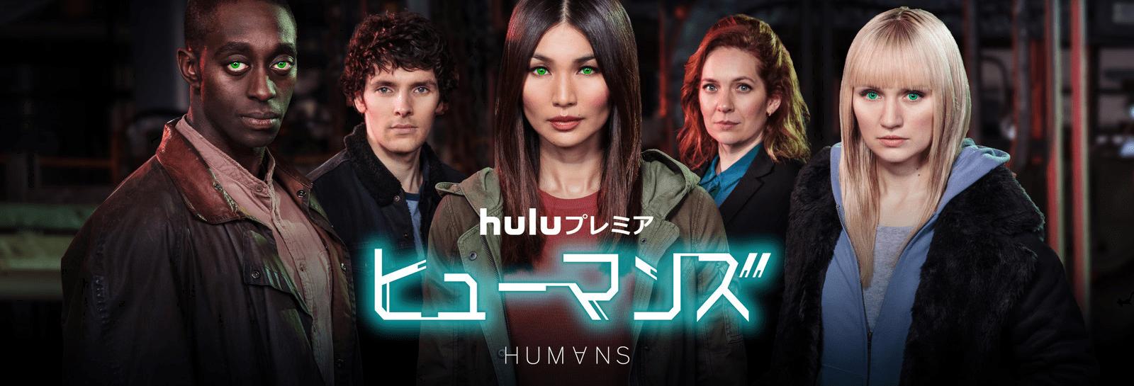 【Huluおすすめ海外ドラマ】Hulu(フールー)のおすすめ海外ドラマ作品一覧|ウォーキングデッド・ゲームオブスローンズ・Huluプレミア作品など充実!|Huluプレミア編:ヒューマンズ