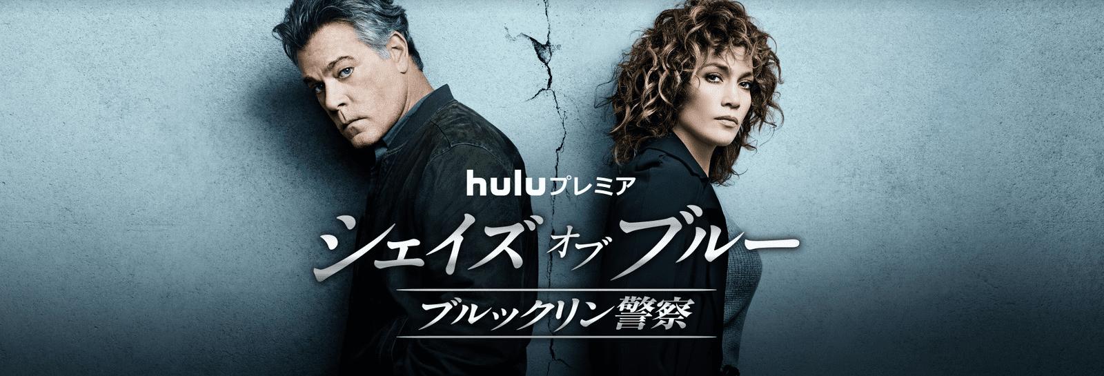 【Huluおすすめ海外ドラマ】Hulu(フールー)のおすすめ海外ドラマ作品一覧|ウォーキングデッド・ゲームオブスローンズ・Huluプレミア作品など充実!|Huluプレミア編:シェイズ・オブ・ブルー ブルックリン警察