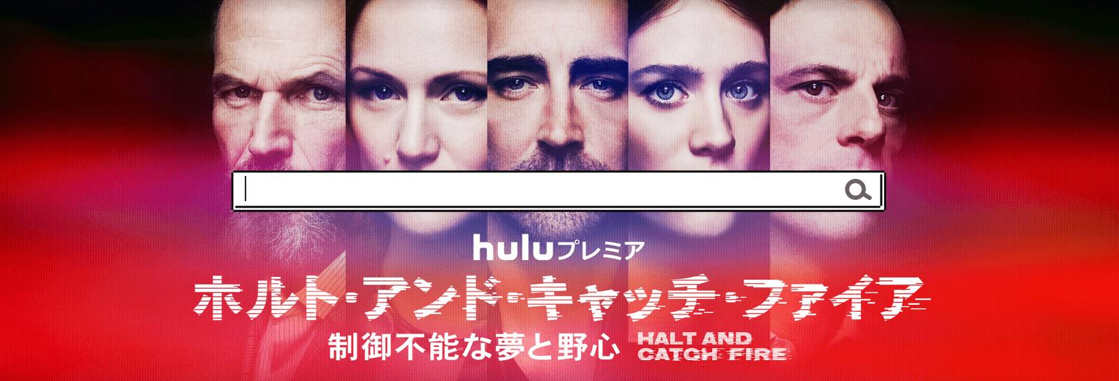 【Huluおすすめ海外ドラマ】Hulu(フールー)のおすすめ海外ドラマ作品一覧|ウォーキングデッド・ゲームオブスローンズ・Huluプレミア作品など充実!|Huluプレミア編:ホルト・アンド・キャッチ・ファイア 制御不能な夢と野心