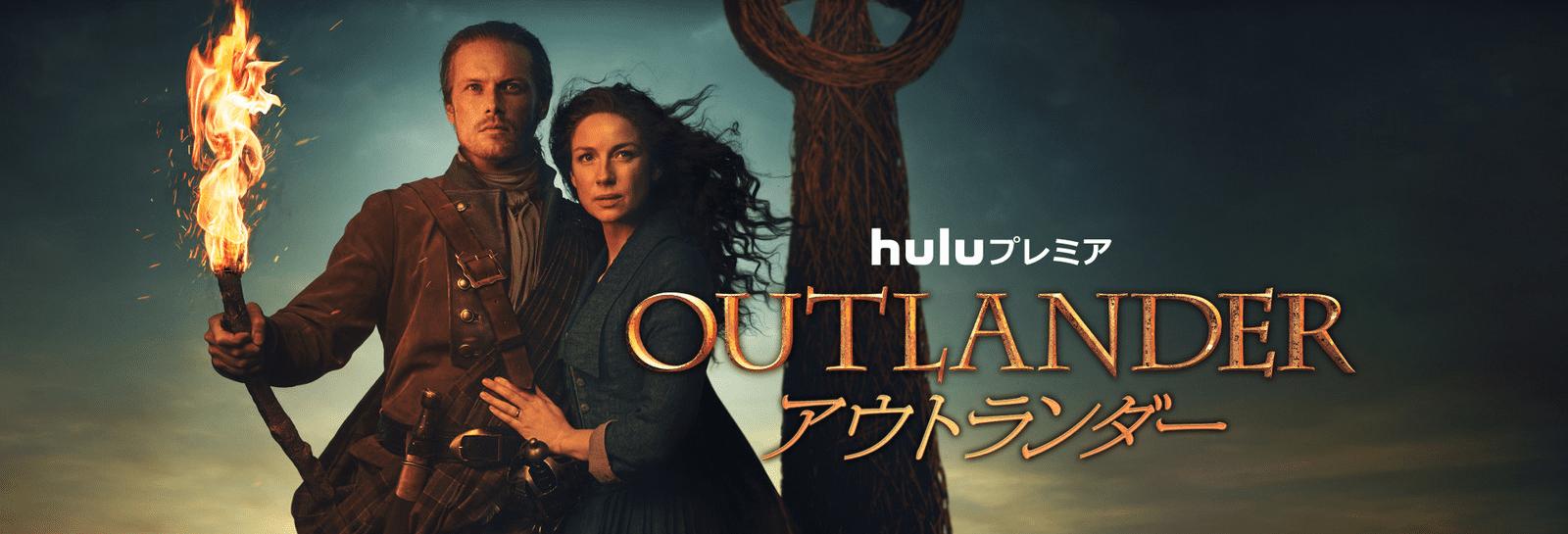 【Huluおすすめ海外ドラマ】Hulu(フールー)のおすすめ海外ドラマ作品一覧|ウォーキングデッド・ゲームオブスローンズ・Huluプレミア作品など充実!|Huluプレミア編:アウトランダー シーズン5