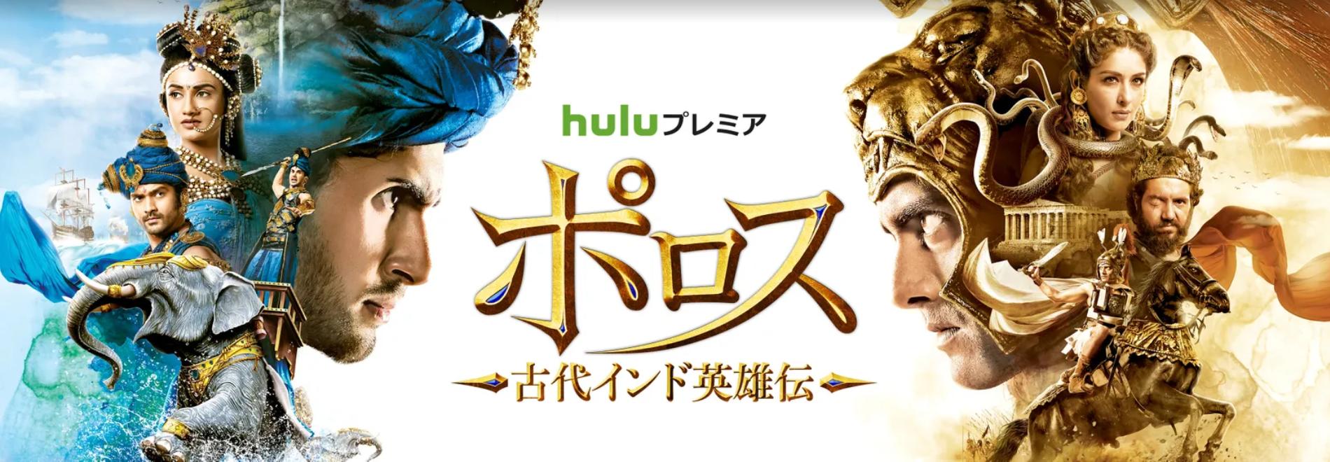 【Huluおすすめ海外ドラマ】Hulu(フールー)のおすすめ海外ドラマ作品一覧|ウォーキングデッド・ゲームオブスローンズ・Huluプレミア作品など充実!|Huluプレミア編:ポロス ~古代インド英雄伝~ シーズン3