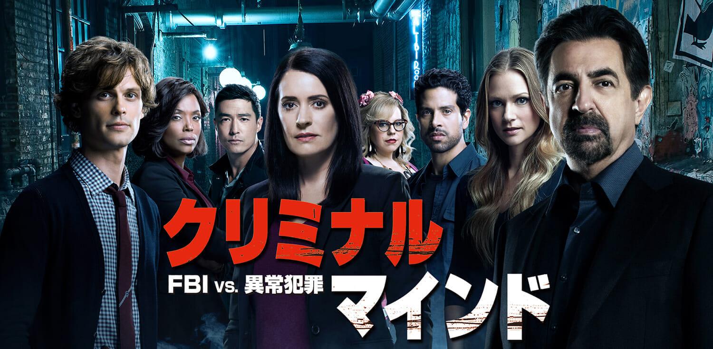 【Huluおすすめ海外ドラマ】Hulu(フールー)のおすすめ海外ドラマ作品一覧|ウォーキングデッド・ゲームオブスローンズ・Huluプレミア作品など充実!|人気作品:クリミナル・マインド / FBI vs. 異常犯罪 シーズン13