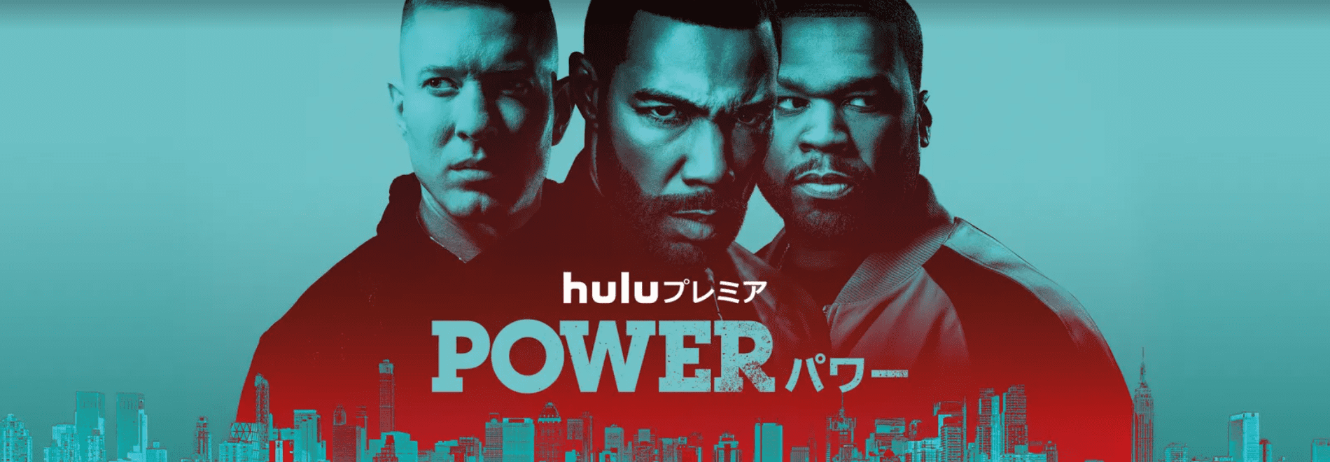 【Huluおすすめ作品まとめ】Hulu6万本の見放題作品の中からおすすめタイトルを厳選!フールーのおすすめ動画ラインナップをご紹介|最新のHulu動画ラインナップ:POWER/パワー シーズン6