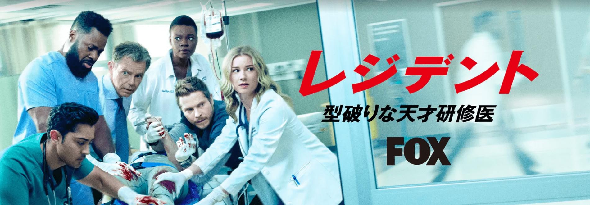 【Huluおすすめ海外ドラマ】Hulu(フールー)のおすすめ海外ドラマ作品一覧|ウォーキングデッド・ゲームオブスローンズ・Huluプレミア作品など充実!|FOXチャンネル編:【水曜22時】レジデント 型破りな天才研修医 シーズン3
