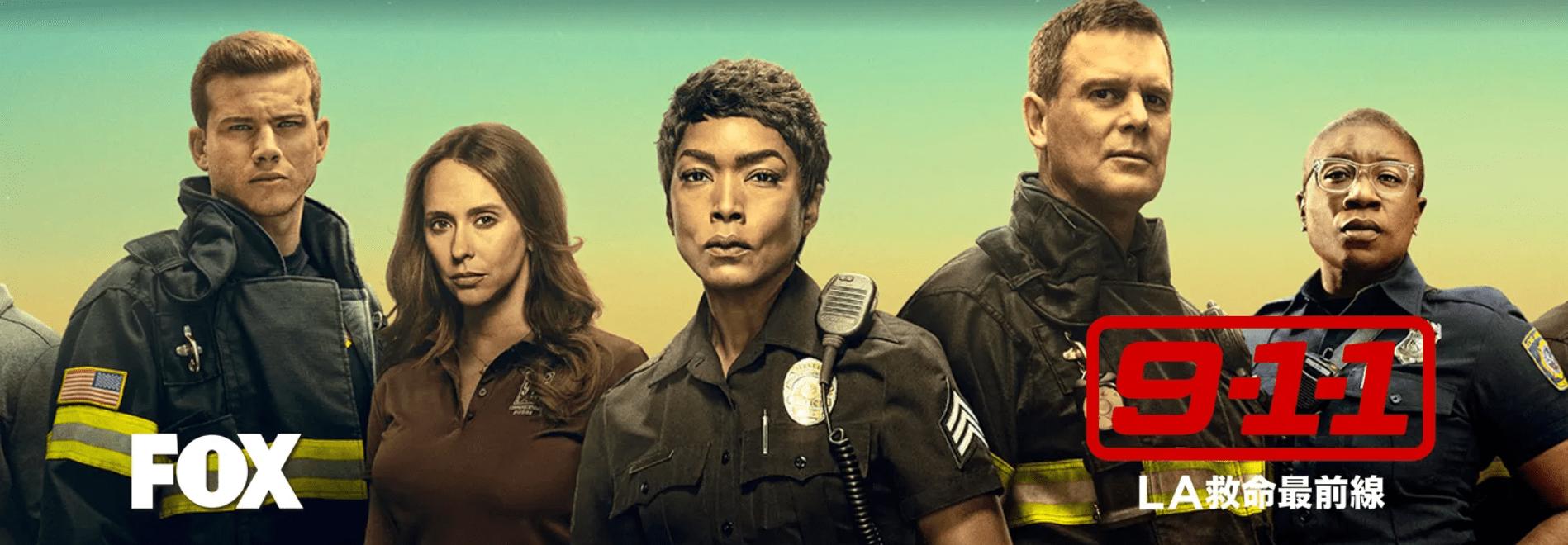 【Huluおすすめ海外ドラマ】Hulu(フールー)のおすすめ海外ドラマ作品一覧|ウォーキングデッド・ゲームオブスローンズ・Huluプレミア作品など充実!|人気作品:9-1-1:LA救急最前線 シーズン3