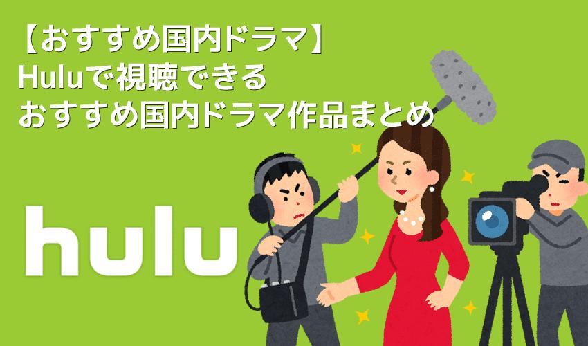 【Huluおすすめ国内ドラマ】Hulu(フールー)のおすすめ国内ドラマ作品一覧|3年a組・あなたの番ですなどの日テレ系ドラマやオリジナルドラマも充実!