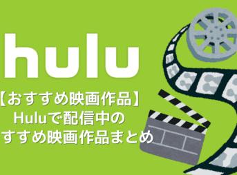 【Huluおすすめ映画ラインナップ】Hulu(フールー)配信中のおすすめ映画作品一覧|洋画・邦画・アニメ作品に分けてご紹介