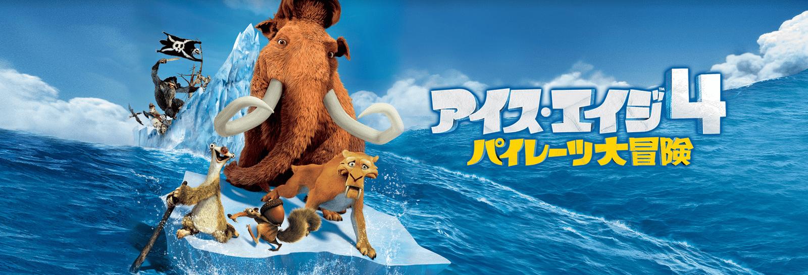 【Huluおすすめ映画ラインナップ】Hulu(フールー)配信中のおすすめ映画作品一覧|洋画・邦画・アニメ作品に分けてご紹介|おすすめ映画:長編アニメ編:アイス・エイジ4 / パイレーツ大冒険