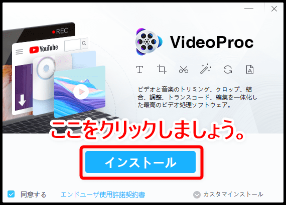 【違法DVDコピーを合法化する方法】私的利用も違法になるDVDコピーを合法的に行う方法まとめ|コピーガードを解除しなければ違法行為にならない!|DVDを画面キャプチャーする方法:ソフトのインストール画面が表示されたら「インストール」と書かれたボタンをクリックしましょう。