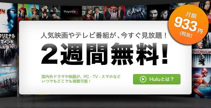 【Hulu(フールー)料金サービス徹底解説】業界最多6万タイトルが月額料金だけで完全見放題!高コスパな動画配信サービスHuluとは?|無料トライアル期間について
