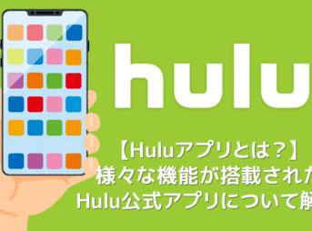 【Huluアプリとは?】Hulu公式アプリの概要・機能まとめ|動画ダウンロード&オフライン再生、バックグラウンド再生、英語字幕・倍速・画質など設定可能