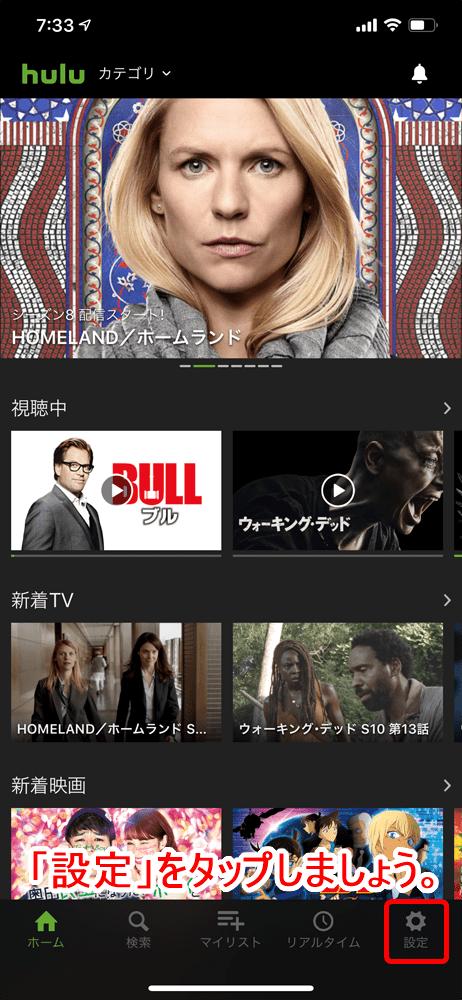 【Huluアプリとは?】Hulu公式アプリの概要・機能まとめ|動画ダウンロード&オフライン再生、バックグラウンド再生、英語字幕・倍速・画質など設定可能|アプリの概要:Hulu公式アプリのバージョン確認方法