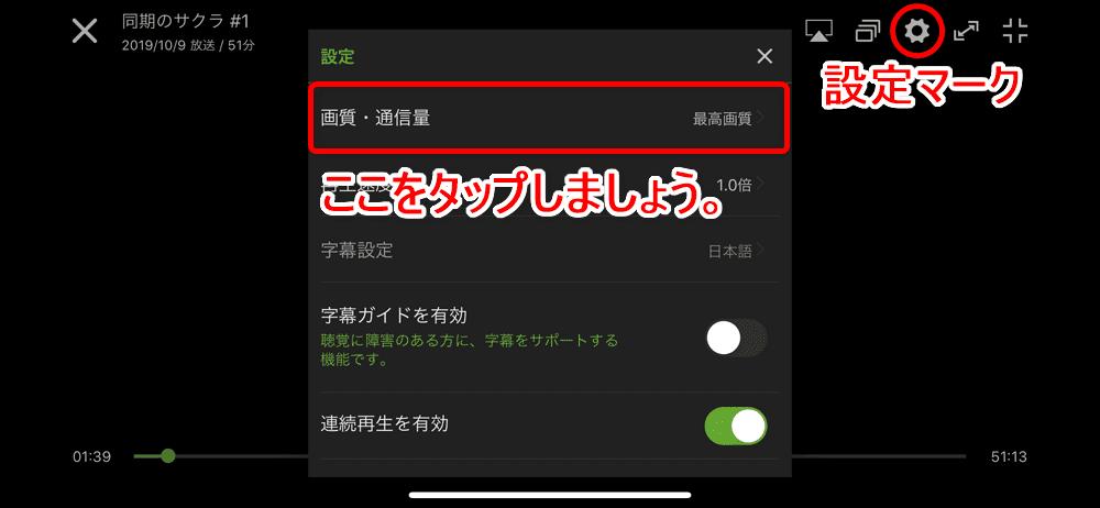 【Huluアプリとは?】Hulu公式アプリの概要・機能まとめ|動画ダウンロード&オフライン再生、バックグラウンド再生、英語字幕・倍速・画質など設定可能|アプリの機能:画質・通信量の設定