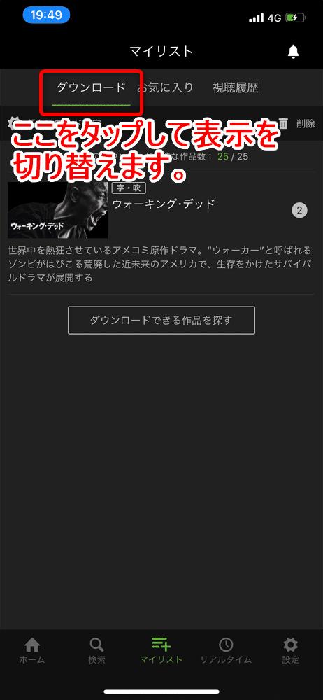 【Huluアプリとは?】Hulu公式アプリの概要・機能まとめ|動画ダウンロード&オフライン再生、バックグラウンド再生、英語字幕・倍速・画質など設定可能|アプリの機能:マイリスト機能「ダウンロード」タブ