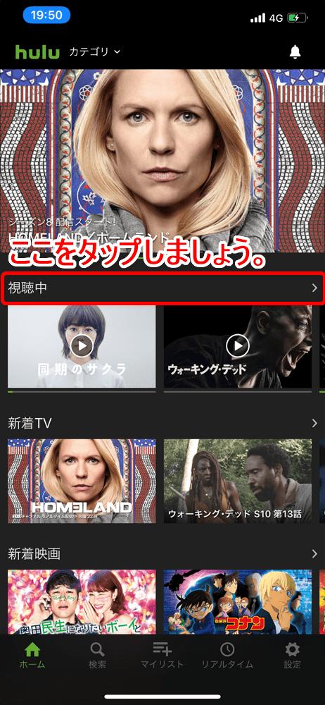 【Huluアプリとは?】Hulu公式アプリの概要・機能まとめ|動画ダウンロード&オフライン再生、バックグラウンド再生、英語字幕・倍速・画質など設定可能|アプリの機能:視聴中の動画を確認する