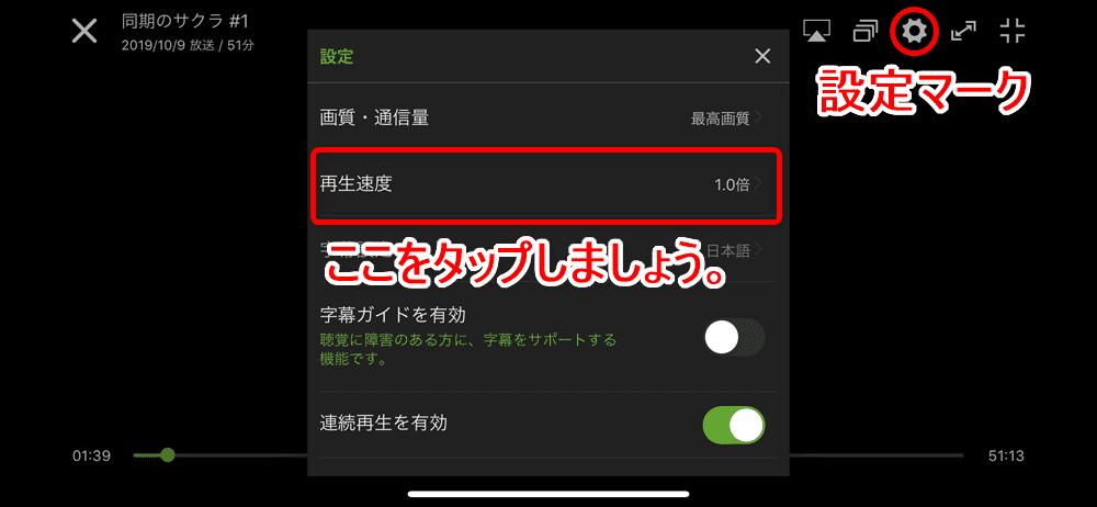 【Huluアプリとは?】Hulu公式アプリの概要・機能まとめ|動画ダウンロード&オフライン再生、バックグラウンド再生、英語字幕・倍速・画質など設定可能|アプリの機能:再生速度の設定