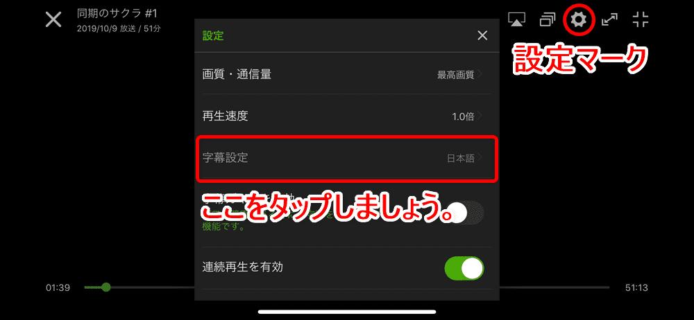 【Huluアプリとは?】Hulu公式アプリの概要・機能まとめ|動画ダウンロード&オフライン再生、バックグラウンド再生、英語字幕・倍速・画質など設定可能|アプリの機能:字幕の設定